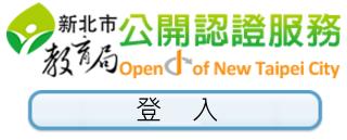 新北市OpenID登入
