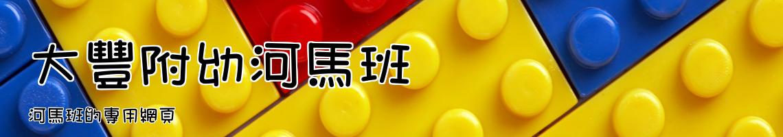 106 學年度 河馬班的專用網頁